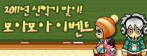 2011년 신학기 맞이!!! 모아모아 이벤트~!