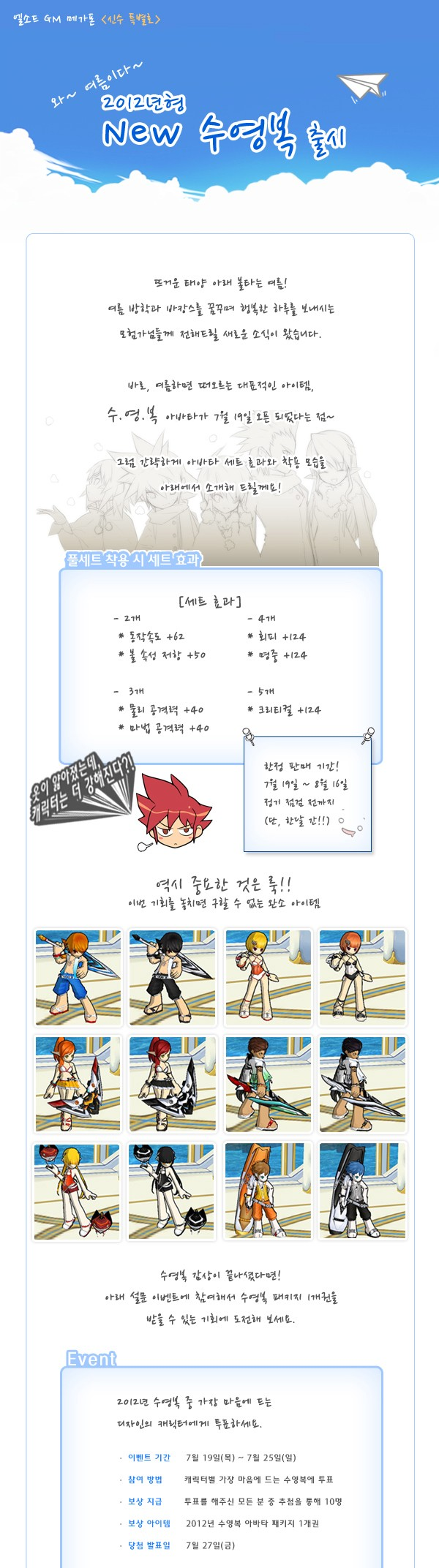 엘소드 GM 메가폰 특별호 2012년형 수영복 출시 내용
