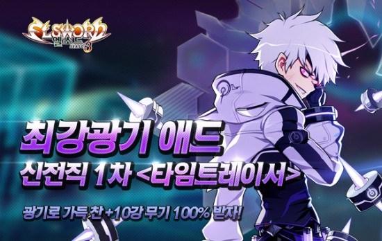 '엘소드' '애드'의 신규 전직라인 캐릭터 '타임트레이서'