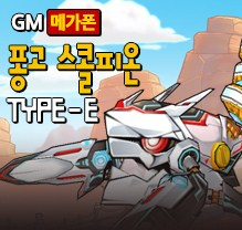 ������ ����� ����ü!<br>���� �����ǿ� TYPE-E ���� <br>���� GM����� ��?<br>08/29(��) GM�̺�Ʈ �ҽ��� ��ũ