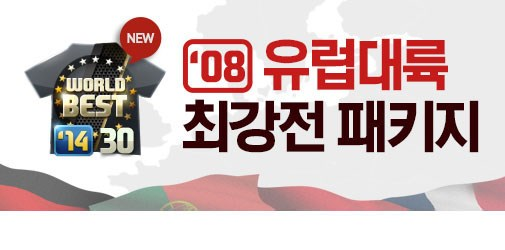 WORLD BEST 포함 신규 TOTS 시즌 추가!