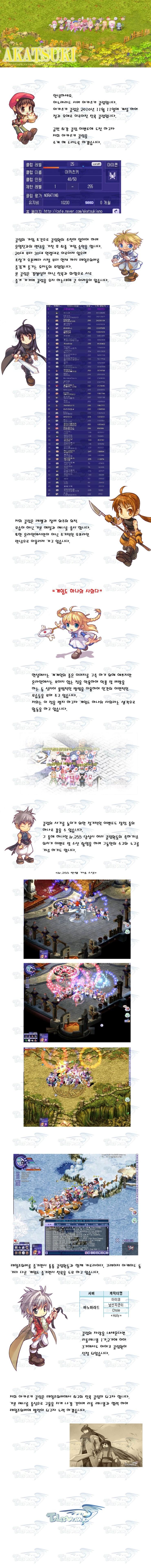 [최강클럽]아노마라드/아카츠키
