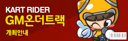 GM온더트랙개최