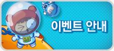 도전! 패션왕 비엔비 8월 주제 공개!!