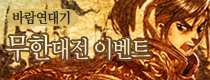 바람연대기 무한대전 이벤트 (연/하자/주몽/비류)