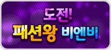 도전 패션왕 비엔비 11월 주제 공개!!