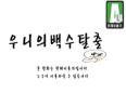 우니의백수탈출 14화