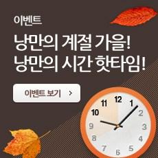 9월의 핫&버닝타임!