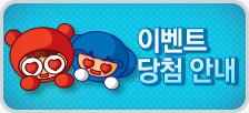 도전! 패션왕 비엔비 1월의 주제 공개!!