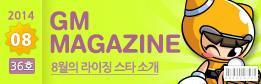8월2주 - 8월의 라이징 스타 소개