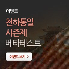 삼품 천하통일 시즌제 이벤트
