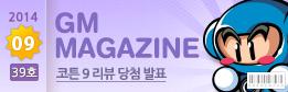 9월3주 - 9월의 라이징 스타 소개(수정)