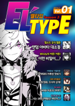 ELTYPE 2014 Vol.01�� ��ũ