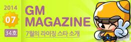 7월3주 - 7월의 라이징 스타 소개