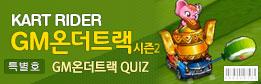 6월2주 - GM온더트랙 특별호