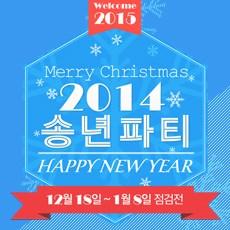 2014 송년파티!
