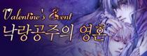 발렌타인 이벤트: 낙랑공주의 영혼