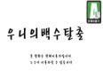 우니의백수탈출 8화