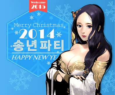 EVENT Merry Christmas Happy New Year! 삼품 2014<br>★송년파티★