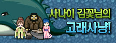 사나이 김꽃님의 고래사냥 이벤트