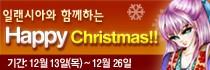 일랜시아와 함께하는 Happy Christmas..