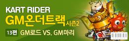 7월4주 - GM온더트랙 시즌2 13편