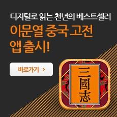 ios 이문열 삼국지 앱북 출시