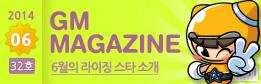 6월3주 - 6월의 라이징 스타 소개