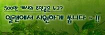 넥슨멤버스 계정 전환 이벤트 ~ !! (완료..
