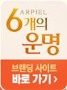 아르피엘 6개의 운명
