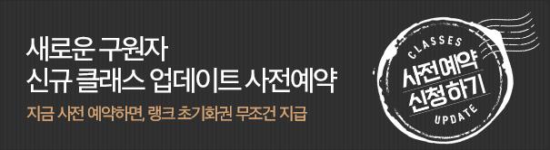 신규 클래스 업데이트 사전예약