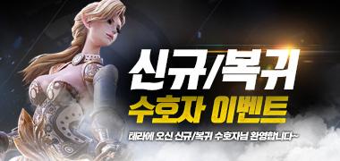 신규/복귀 수호자 이벤트