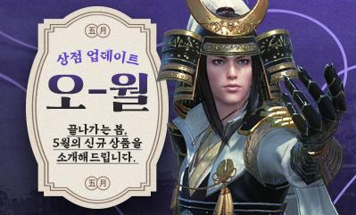 5월 신규 상점 업데이트!