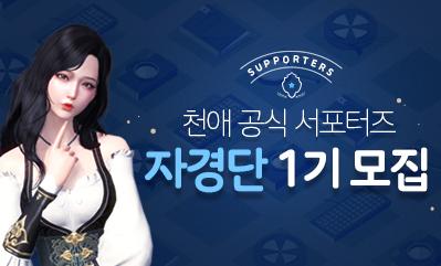 천애 서포터즈 : 자경단 1기 모집