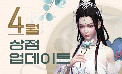 4월 신규 상점 업데이트!