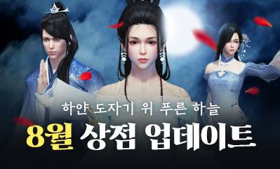 8월 신규 상점 업데이트