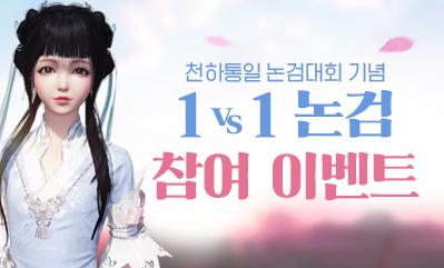1vs1 논검 참여 이벤트 & 천애또또