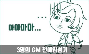 [게임활동1화] 3명의 GM 천애입성기