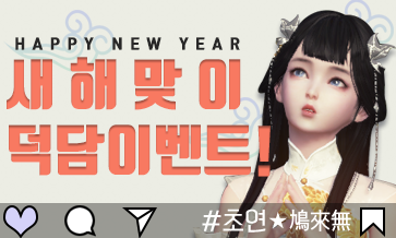 초연★鳩來無#1228 새해맞이 덕담 이벤트!