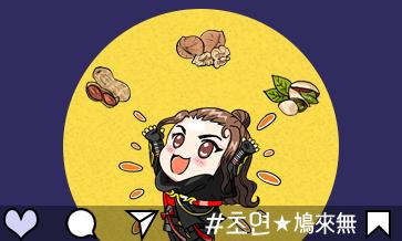 초연★鳩來無#0225 달아 달아 밝은 달아~정월대보름 이벤트!