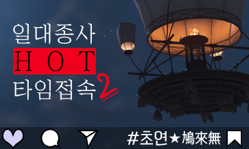 초연★鳩來無#0716 일대종사 핫타임 시즌2 이벤트!