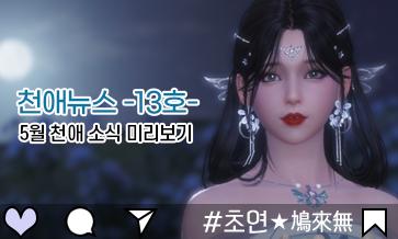 초연★鳩來無#0513 미리보는 천애소식! 천애뉴스 13호