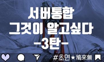초연★鳩來無#0307 서버통합 소식 3탄