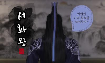 (GM이벤트) 서화왕 3탄 & 접속 이벤트