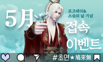 초연★鳩來無#0514 로즈데이&스승의날 기념 이벤트!