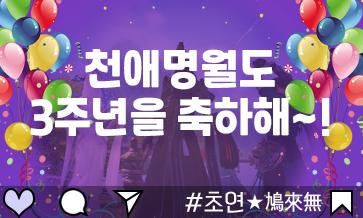 초연★鳩來無#0121 3주년 접속&오행시 이벤트!