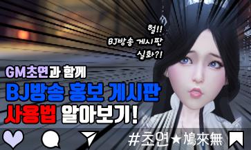 초연★鳩來無#1017 BJ방송 홍보 게시판 오픈!