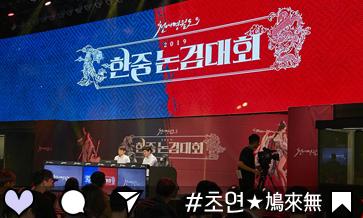 초연★鳩來無#0820 한ㆍ중전 논검대회 후기
