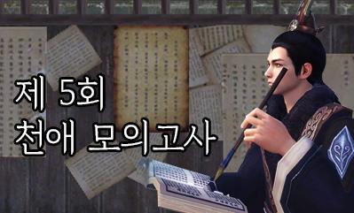 천애 모의고사 5회