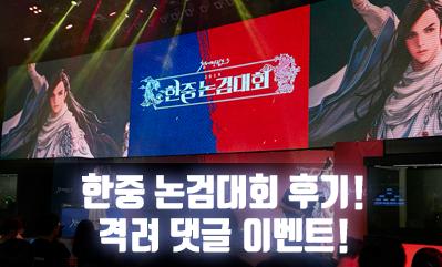 한ㆍ중 논검대회 후기&댓글이벤트
